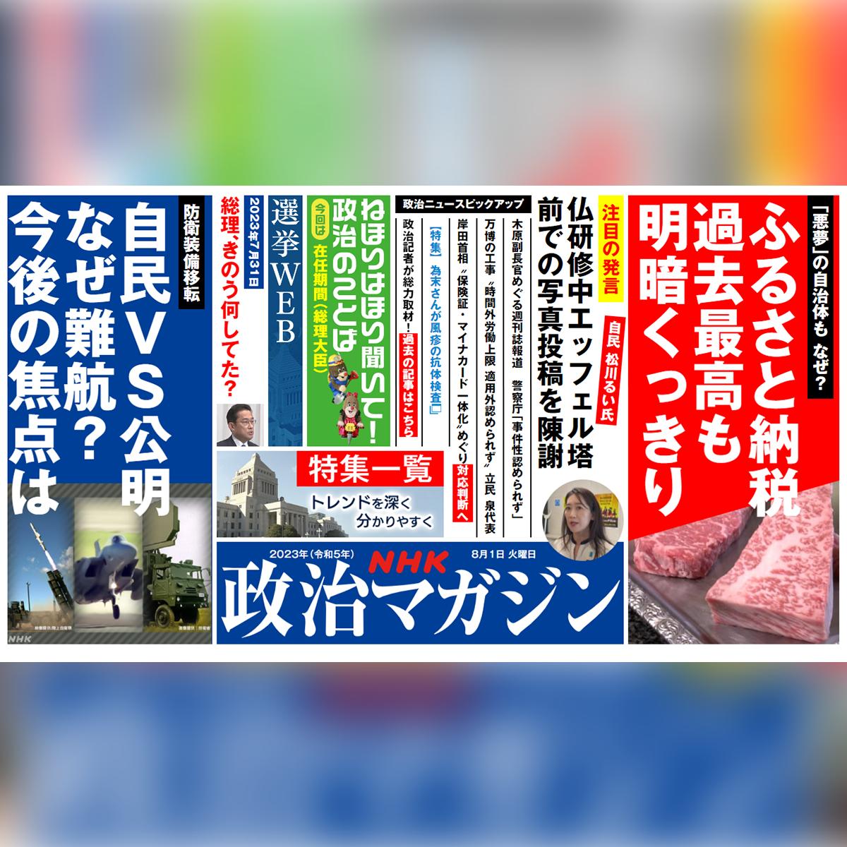 NHK政治マガジン