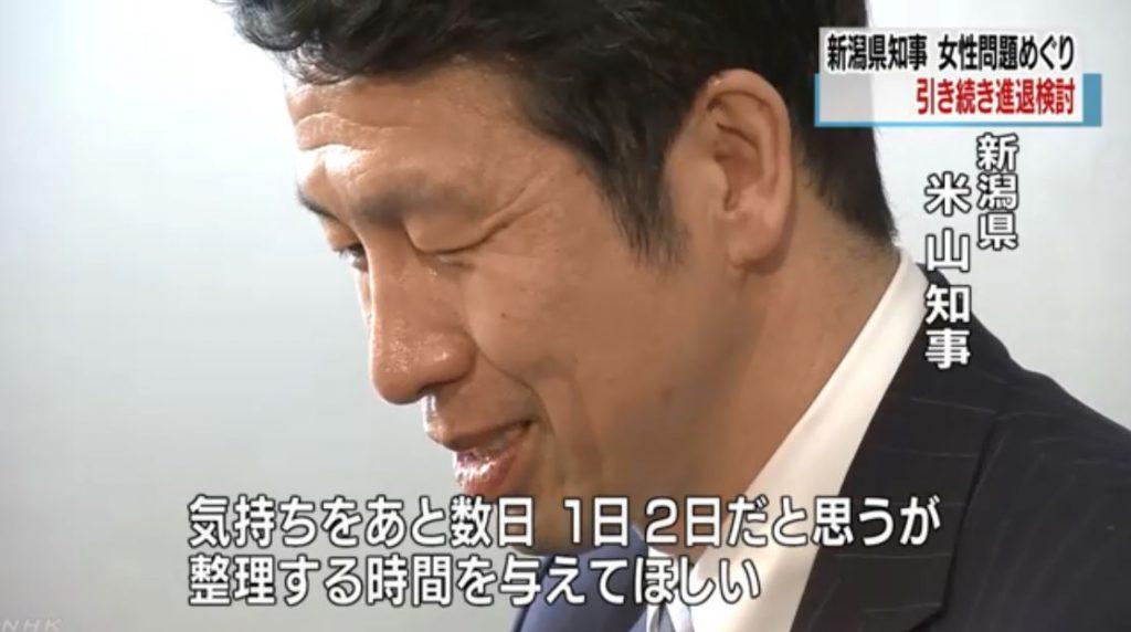 引き続き進退について検討」新潟 米山知事 | 注目の発言集 | NHK政治 ...