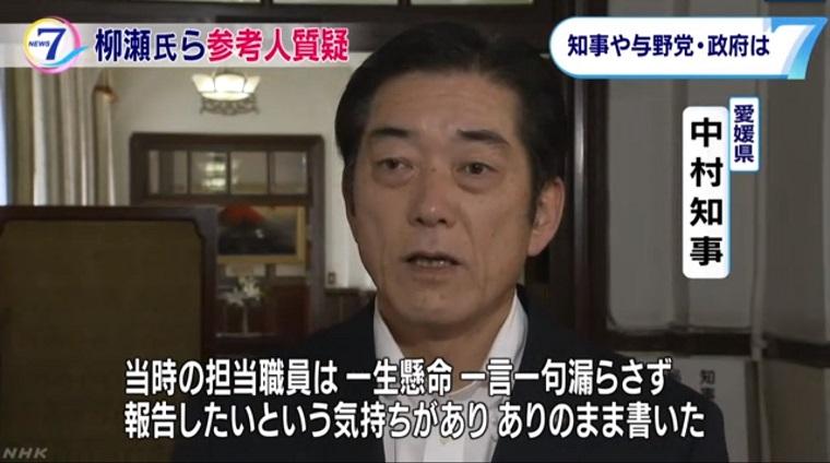 県 ニュース 愛媛 最新