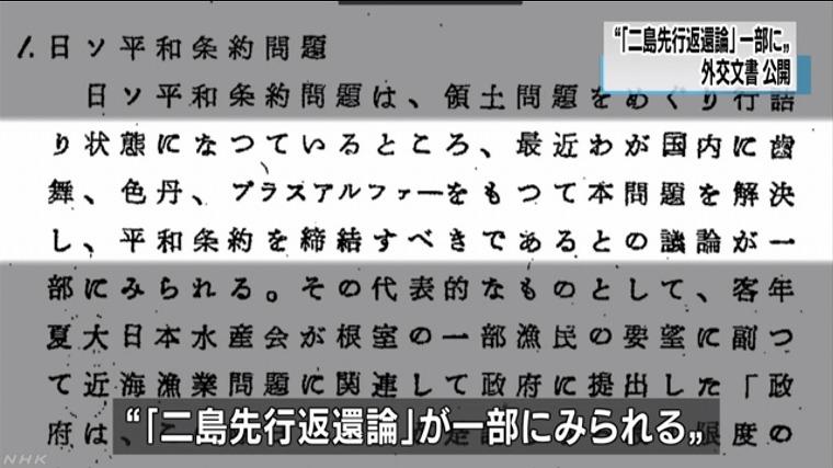 約60年前の外交文書 「二島先行返還論」が一部にみられる 明記   注目 ...