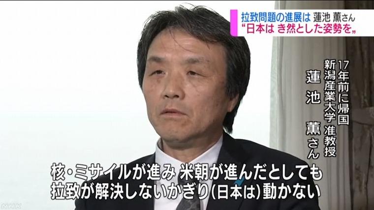 米朝交渉が進んでも拉致問題が解決しない限り日本は動かないという姿勢 ...