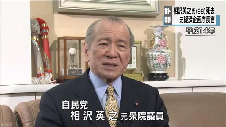 相沢英之 元経企庁長官が死去 99歳 | 注目記事 | NHK政治マガジン