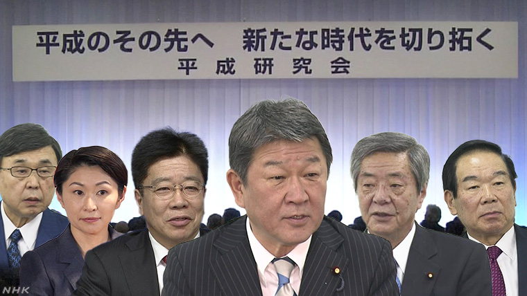 平成研究会は、どこへいく | 特集記事 | NHK政治マガジン