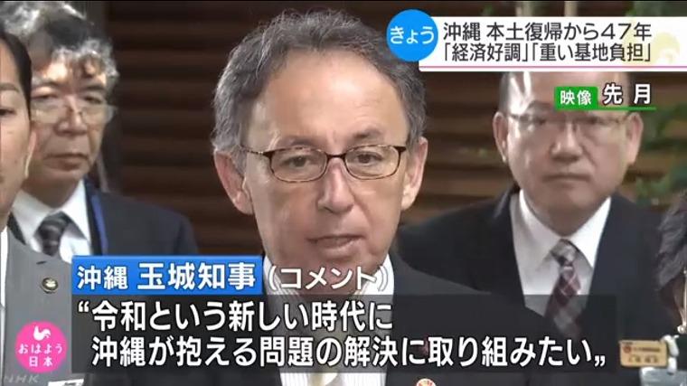 沖縄本土復帰から47年「令和の新時代に沖問題の解決に取り組みたい ...