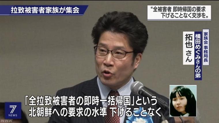 北朝鮮への要求下げず交渉を」拉致被害者家族が東京で大規模集会 ...