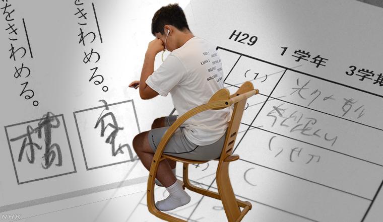 緊張 が とける 漢字