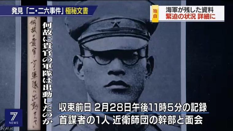二・二六事件 海軍極秘文書を発見 | 注目の発言集 | NHK政治マガジン