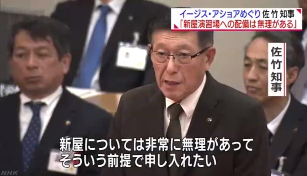佐竹 秋田 県 知事