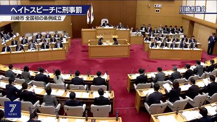 ヘイトスピーチに刑事罰 全国初の条例成立 川崎市議会   注目の発言集 ...