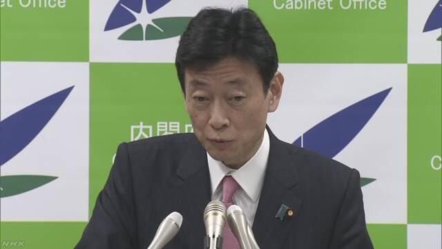 大臣 西村 担当 経済 再生