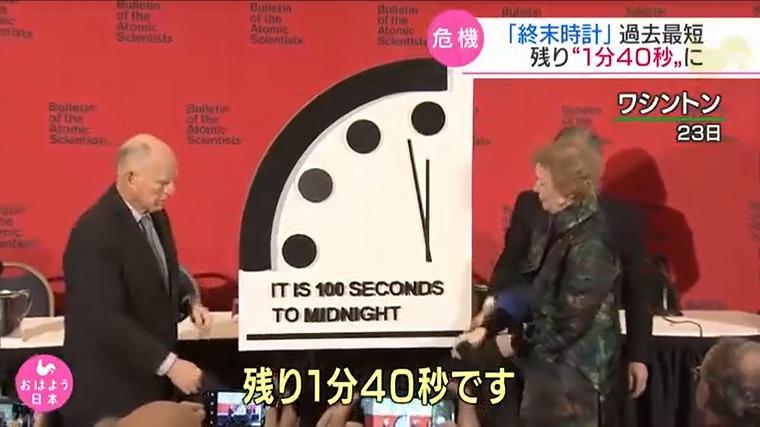 終末時計 残り「1分40秒」 これまでで最短 かつてない危機 | 注目の ...