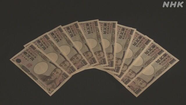 円 菅 10 万