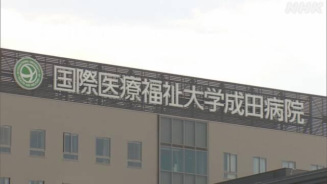 感染 者 成田 市 コロナ