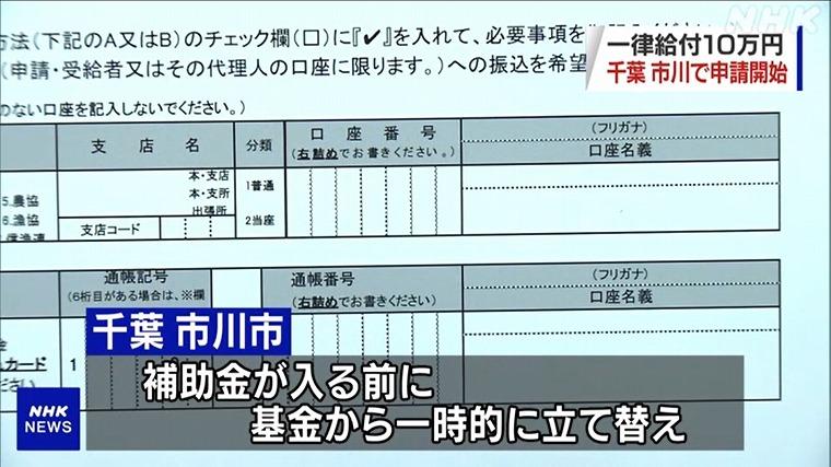 10 万 円 給付 金 横浜 市