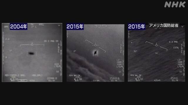 国防 総省 ufo