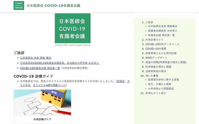 新型 コロナ ウイルス 日本