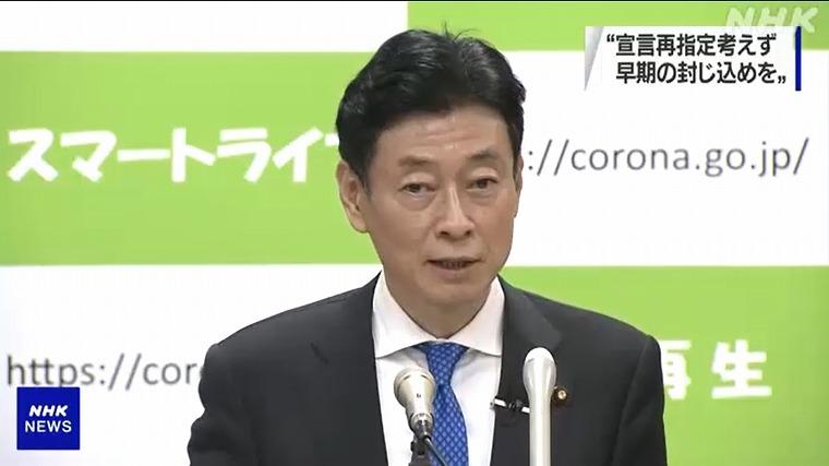 経済 再生 担当 大臣 西村 経済再生担当 西村 康稔 (にしむら