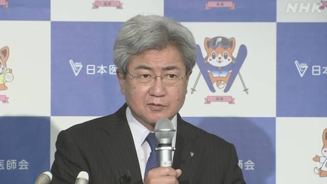「自民との関係は微動だにしない」日本医師会新会長