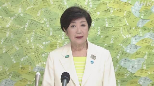 東京都知事選 現職の小池百合子氏 2回目の当選