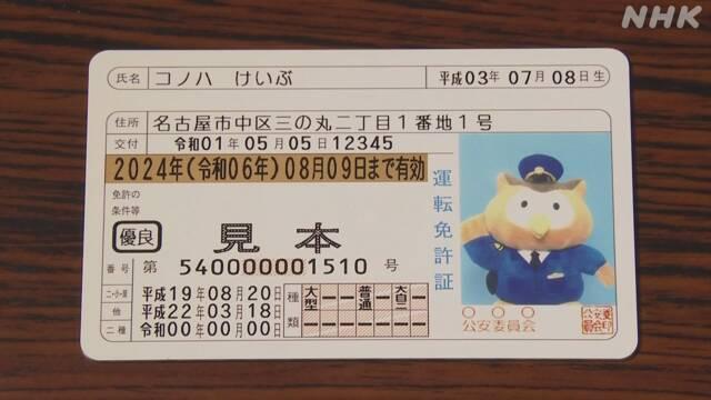 免許 更新 福岡 県 運転
