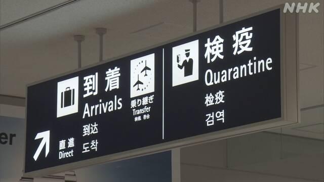 日本 入国 緩和