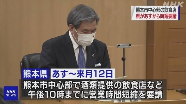 熊本 nhk ニュース