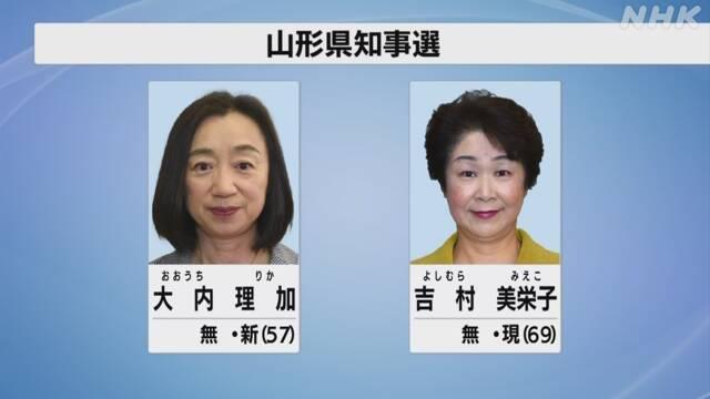 知事 吉村 美栄子