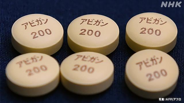 アビガン 新型コロナ軽症者に使われるアビガンの効果 医師の実感は