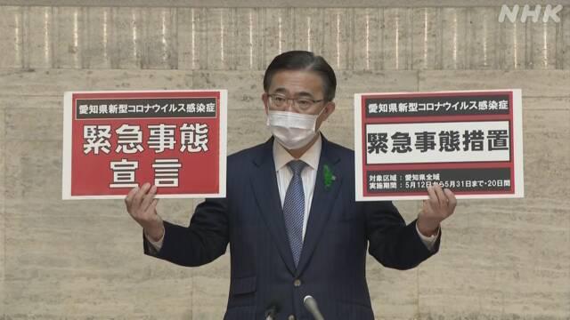 愛知 県 緊急 事態 宣言 いつまで