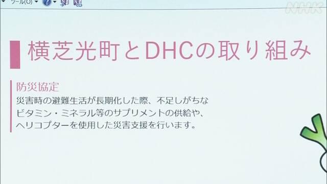Dhc 差別 発言