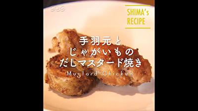 志麻さん式定番家族ごはん 「今日、何つくろう?」の悩みがなくなるとっておきレシピ35