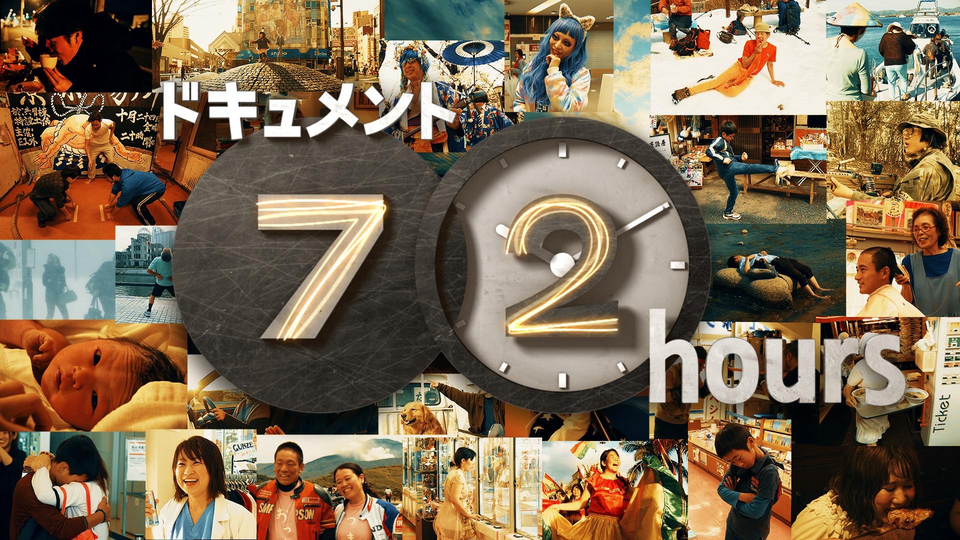 ドキュメント72時間「真夏の東京 幻のマラソンコース」