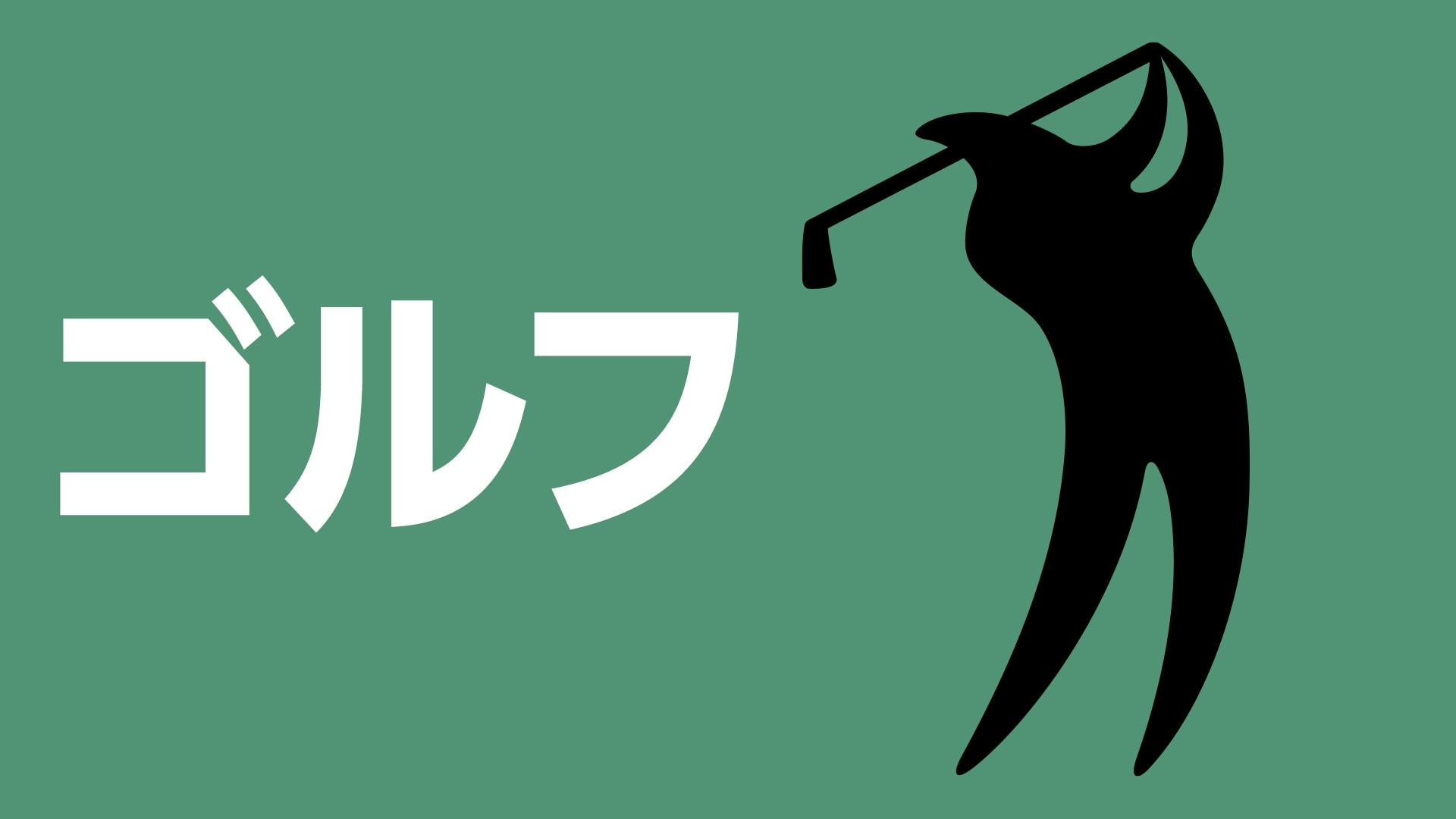 世界ゴルフ選手権2020-21 ワークデイ チャンピオンシップ「最終日」