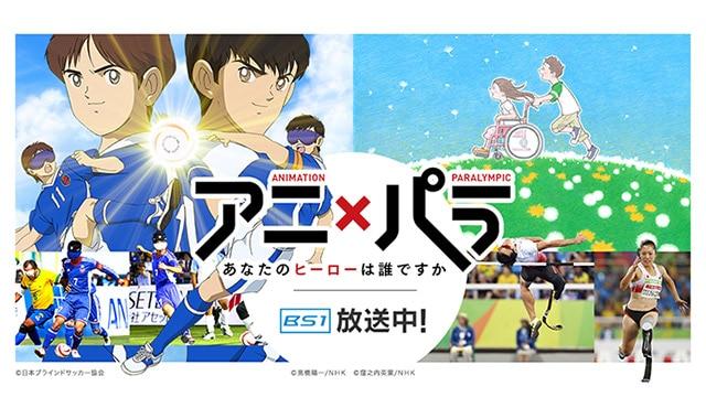パラスポーツ×アニメ アニ×パラあなたのヒーローは誰ですか▽ブラインドサッカー