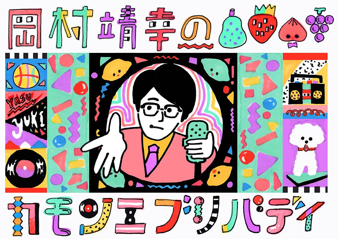 岡村 靖幸 ラジオ