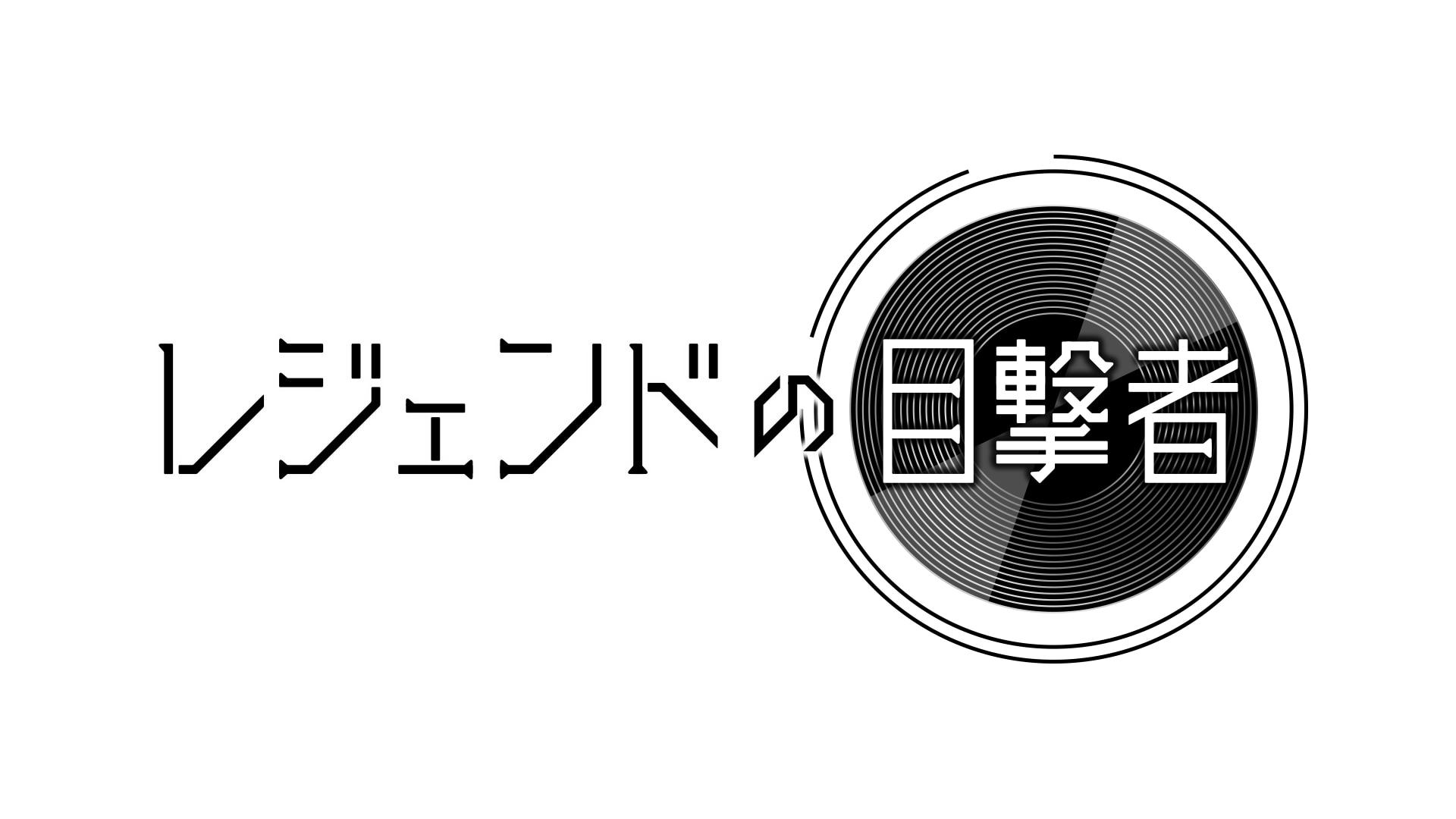 """レジェンドの目撃者「球界の""""のび太""""古田敦也」"""