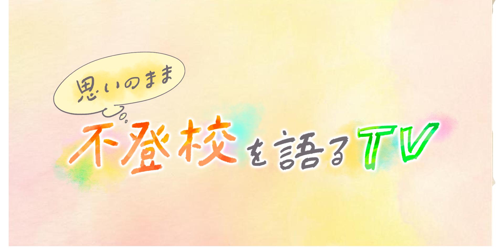 """思いのまま""""不登校""""を語るTV"""