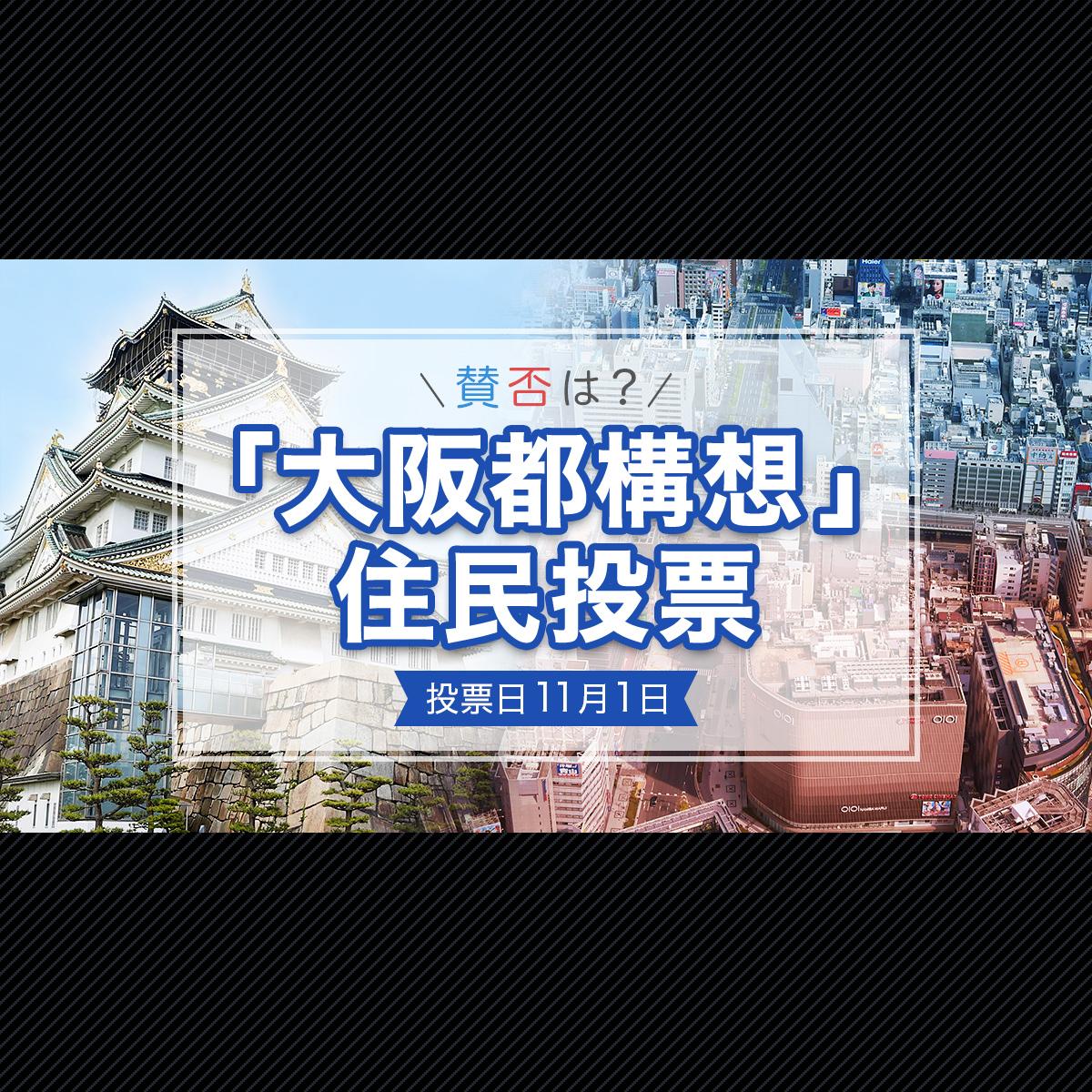 無料テレビで大阪住民投票を視聴する