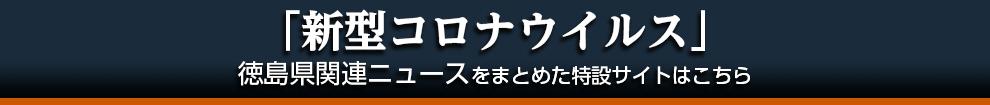 NHK新型ウイルス肺炎 特設サイト