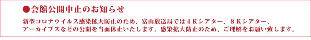 4K/8Kシアター公開中止のお知らせ
