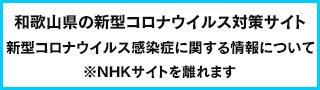 和歌山県の新型コロナサイト ※NHKサイトを離れます