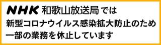 NHK和歌山放送局からのおしらせ